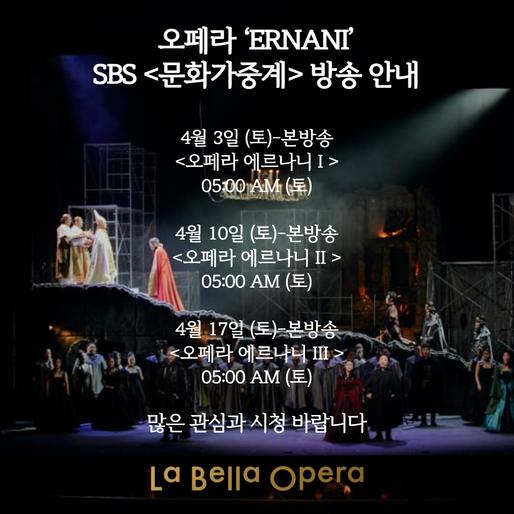 오페라 'ERNANI' SBS <문화가중계> 방송 안내