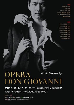 11.17~19 / 오페라 돈지오반니