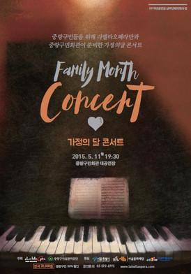 05.13 / 가정의 달 콘서트