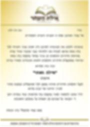 emet9_ayelet_shachar-page-001.jpg