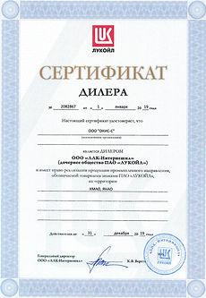 сертификат 2019г - ОКИС.jpg