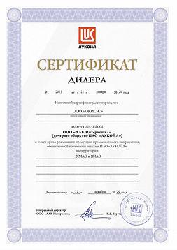 Сертификат дилера ООО Окис-С  2020 год.j