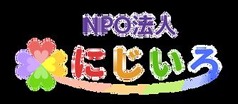 にじいろロゴ候補1透過版().png