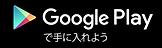 グーグルプレイ.png