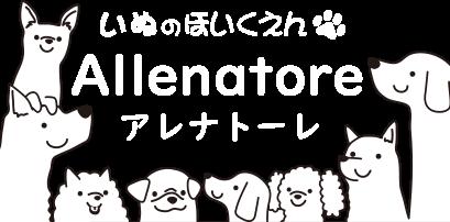 犬の保育園 Allenatore(アレナトーレ)