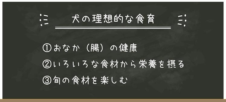 dog_shokuiku.png
