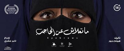 Eyebrows - Facebook coverphoto - winner.