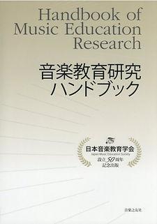 音楽教育研究ハンドブック.jpg