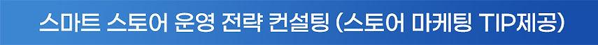 스마트스토어~컨설팅배너.jpg