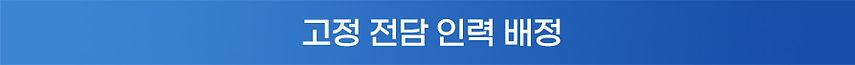 고정전담인력배정배너.jpg