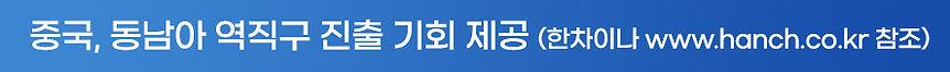 중국,동남아-역직구진출-기회-제공-배너.jpg