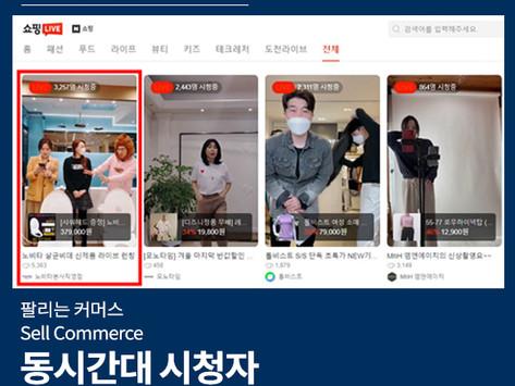 라이브커머스 동시간대 1위 비결, 방송 후반까지 시청자를 끌어당기는 전략
