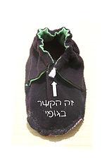 יחפנים נעלי טרום הליכה מבד