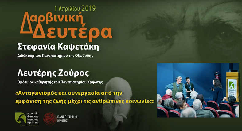 Invited lecture at the Natural History Museum of Crete