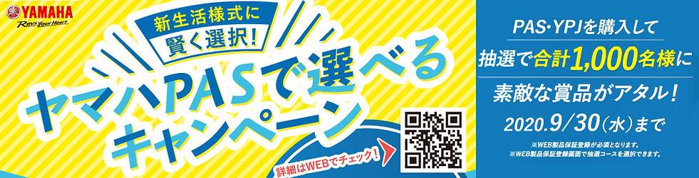 yamaha-camyoko.jpg