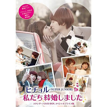 WE GOT MARRIED Special Box (4DVD)