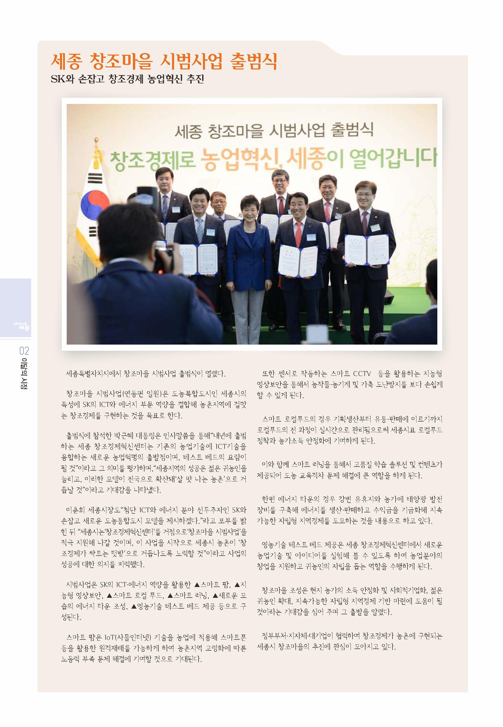 세종소식지 11월호_페이지_02.jpg