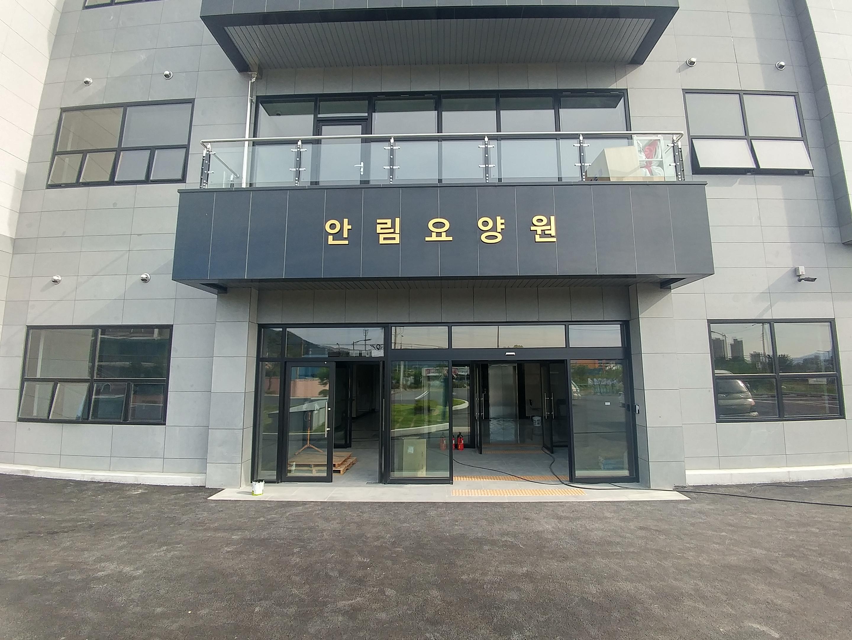 안림요양원 5