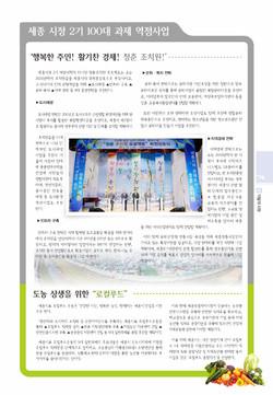 세종소식지 11월호_페이지_03.jpg