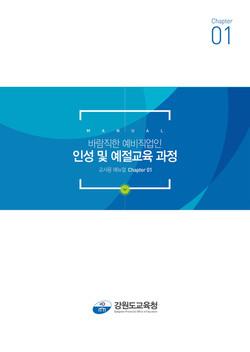 꿈희망미래재단 매뉴얼북