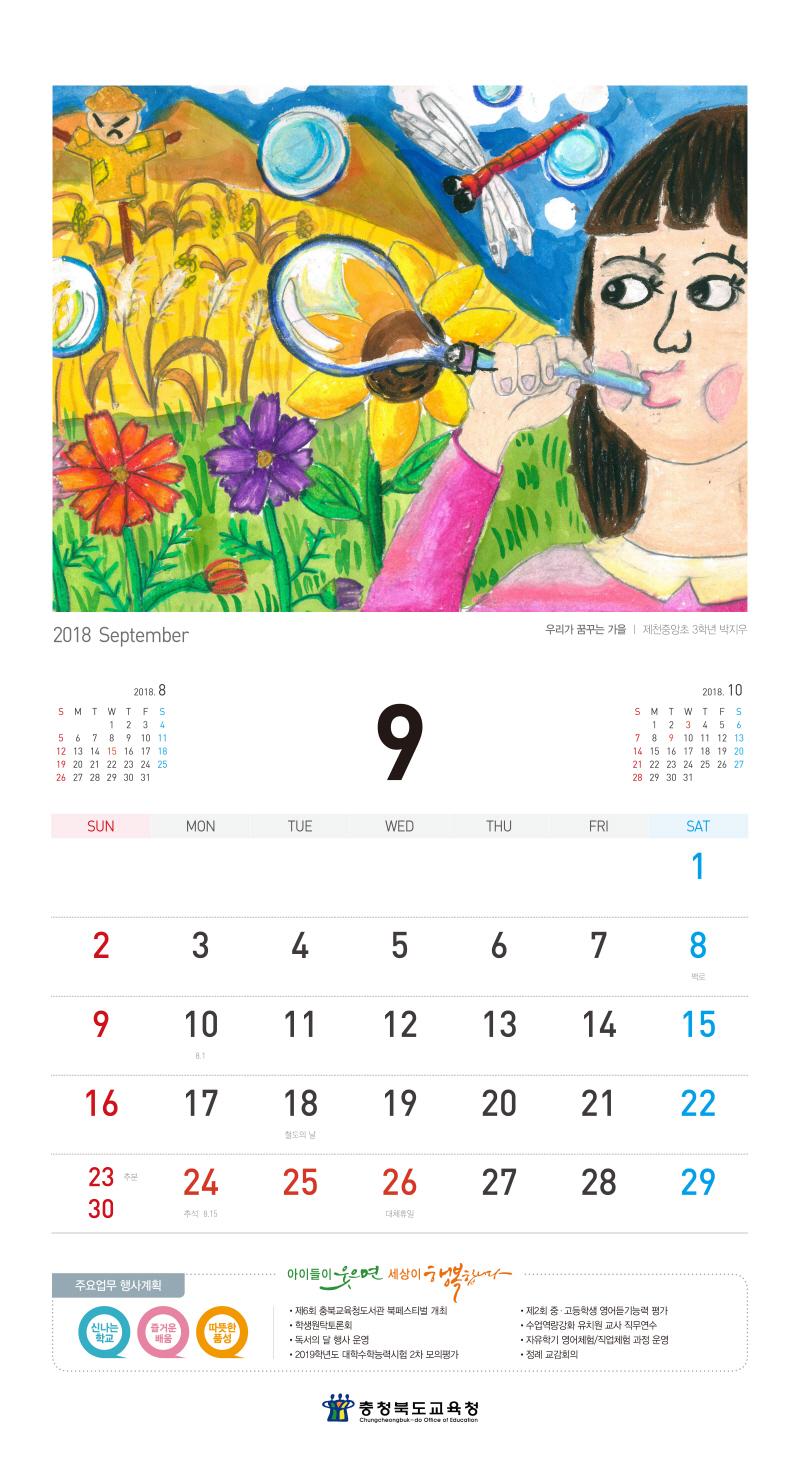 충청북도교육청 - 2018달력_페이지_10