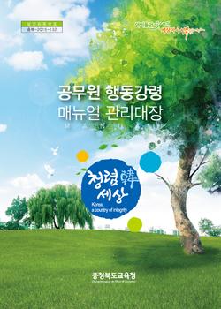 행동강령최종-인쇄용최종(수정완료)_페이지_001