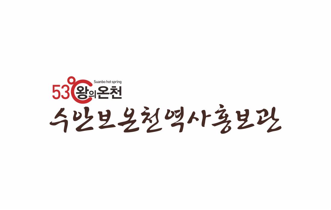 수안보온천역사관.png