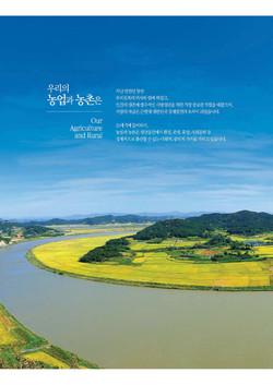 농어촌연구원-농업농촌근본_페이지_02
