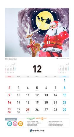 충청북도교육청 - 2018달력_페이지_13