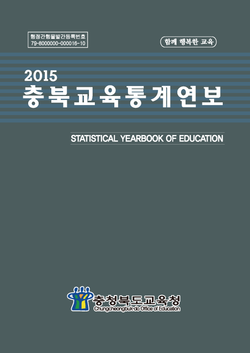 2015통계연보-이북용(저용량)_페이지_001