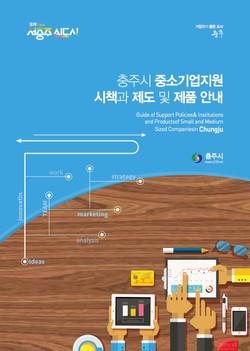 기업지원과-충주시중소기업지원시책과제도및제품안내