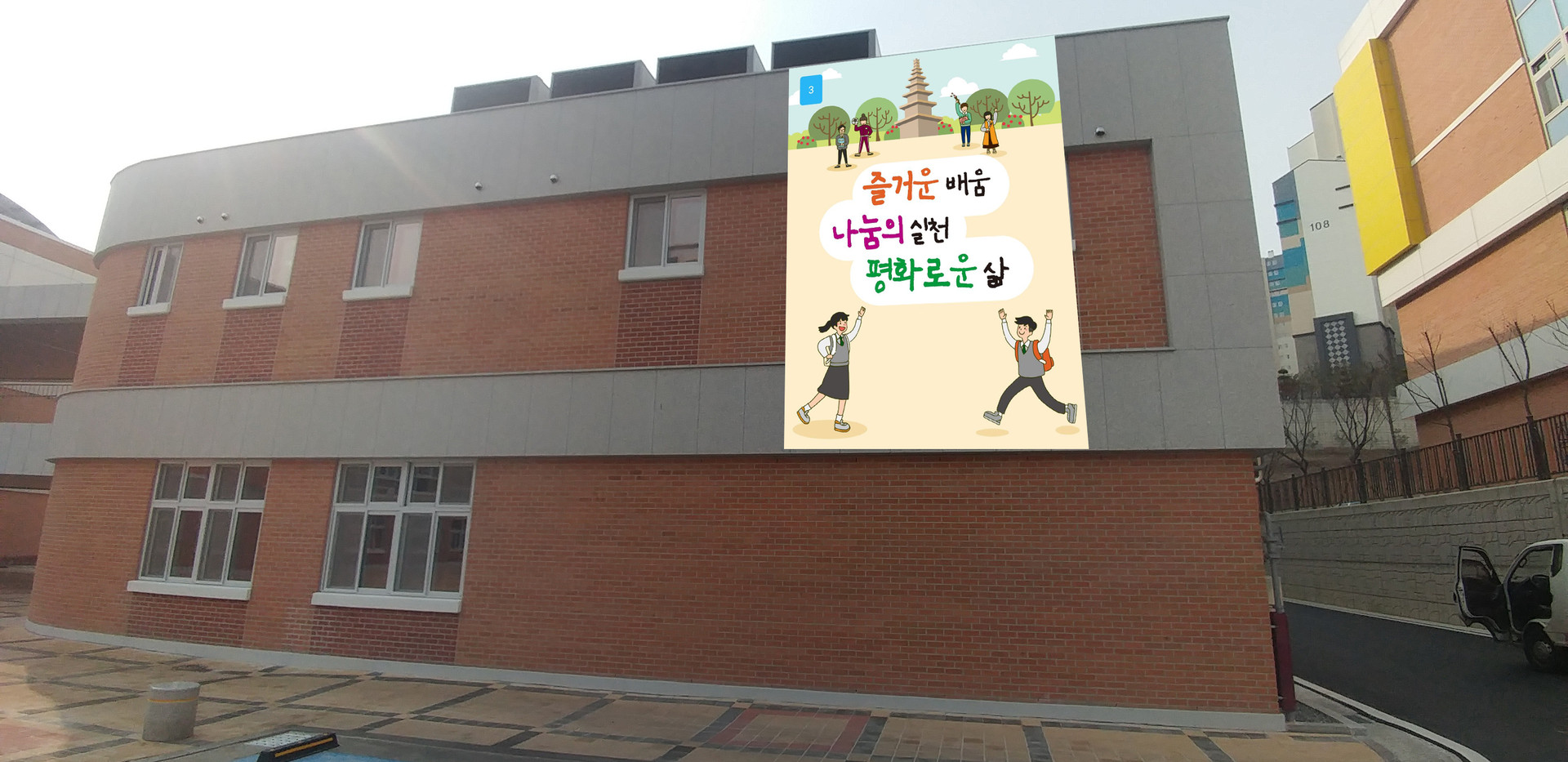 중앙탑중학교간판3.jpg