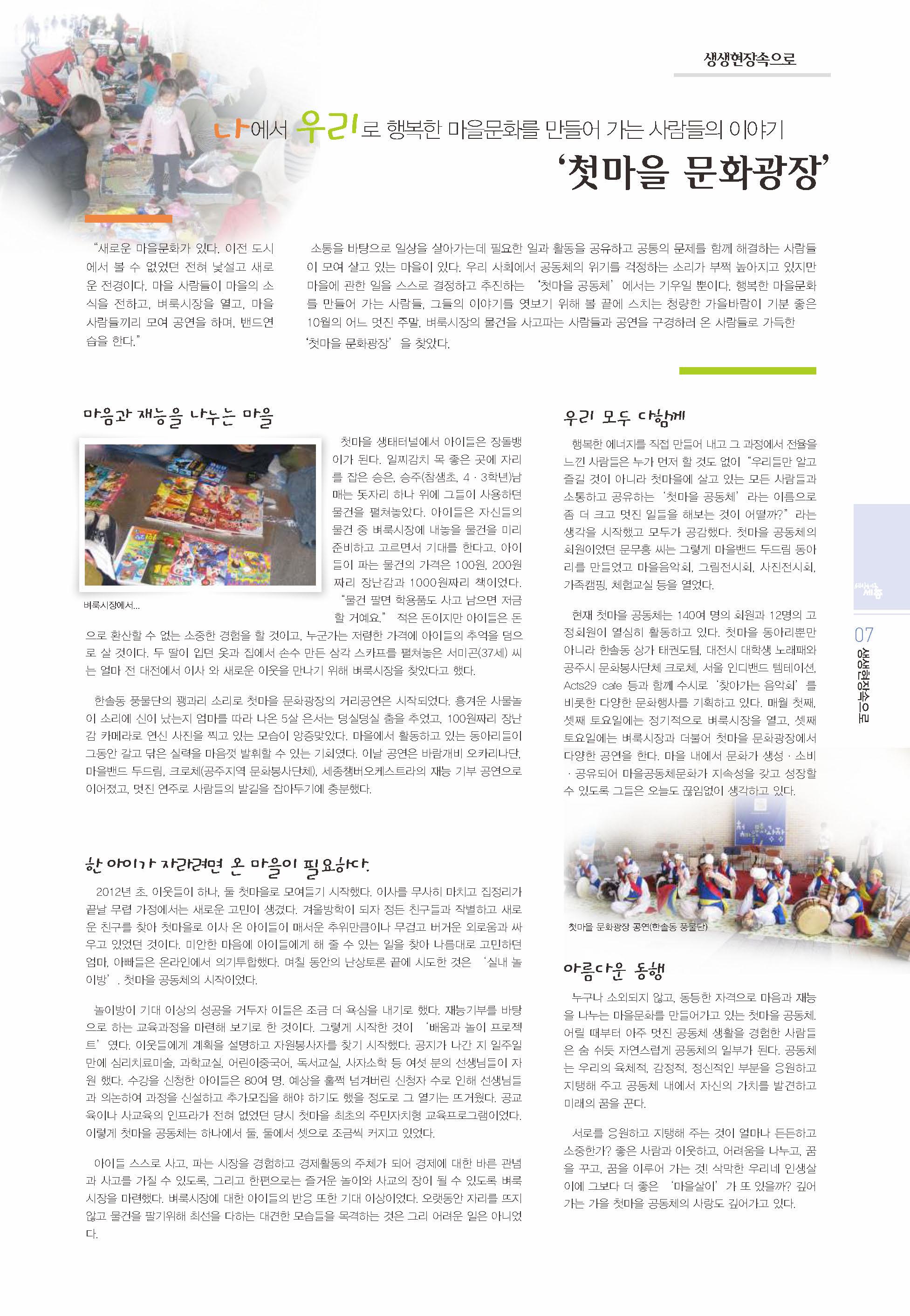 세종소식지 11월호_페이지_07.jpg