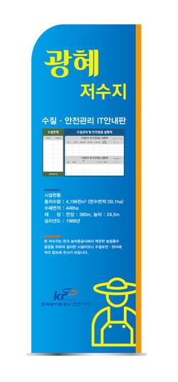 광혜저수지안내판확정-01
