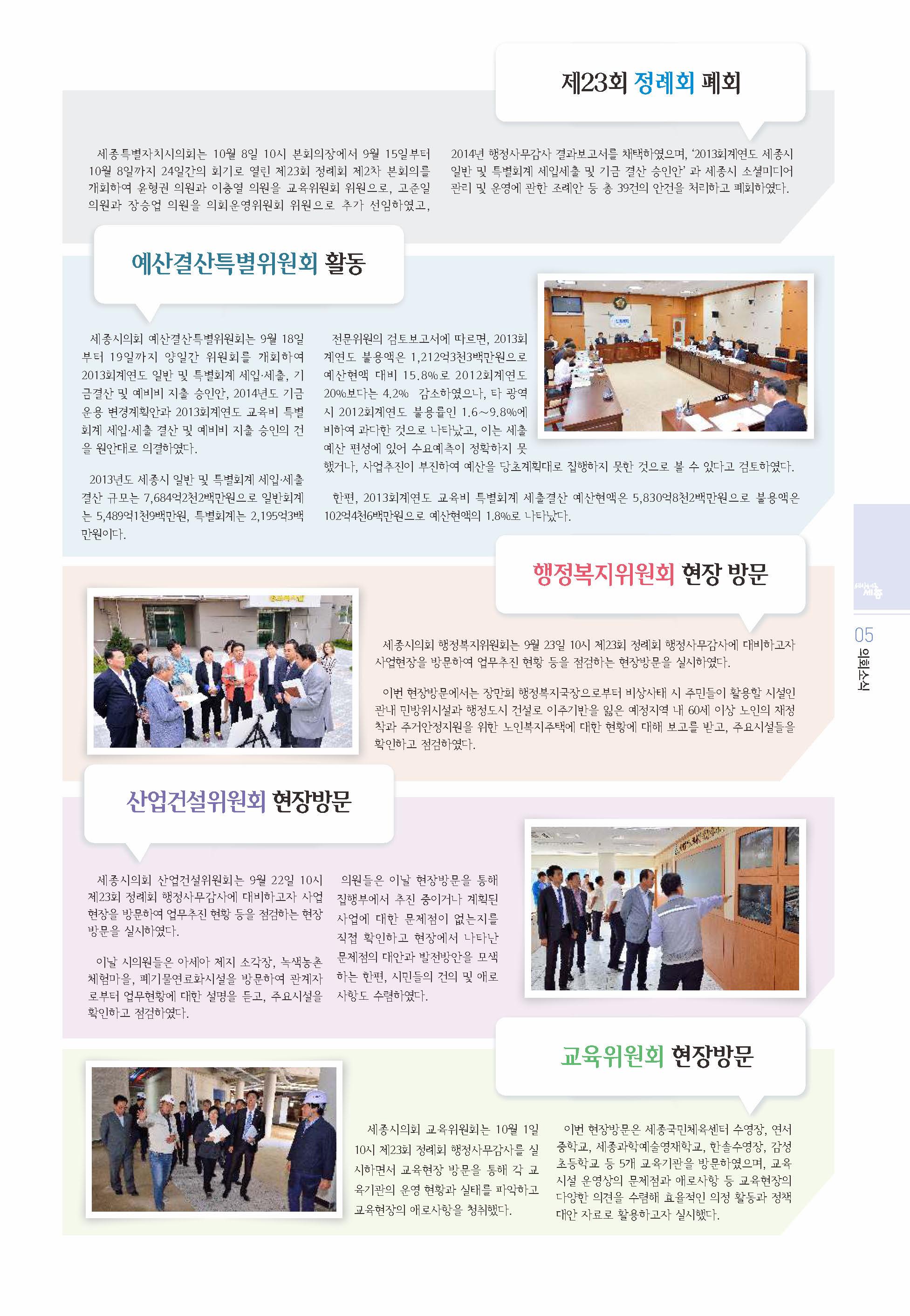 세종소식지 11월호_페이지_05.jpg