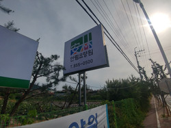 안림요양원 2