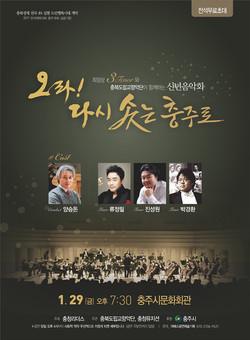 2016 신년음악회
