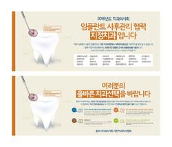 치과의사회 광고