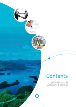 기업지원과-충주시중소기업지원시책과제도및제품안내2