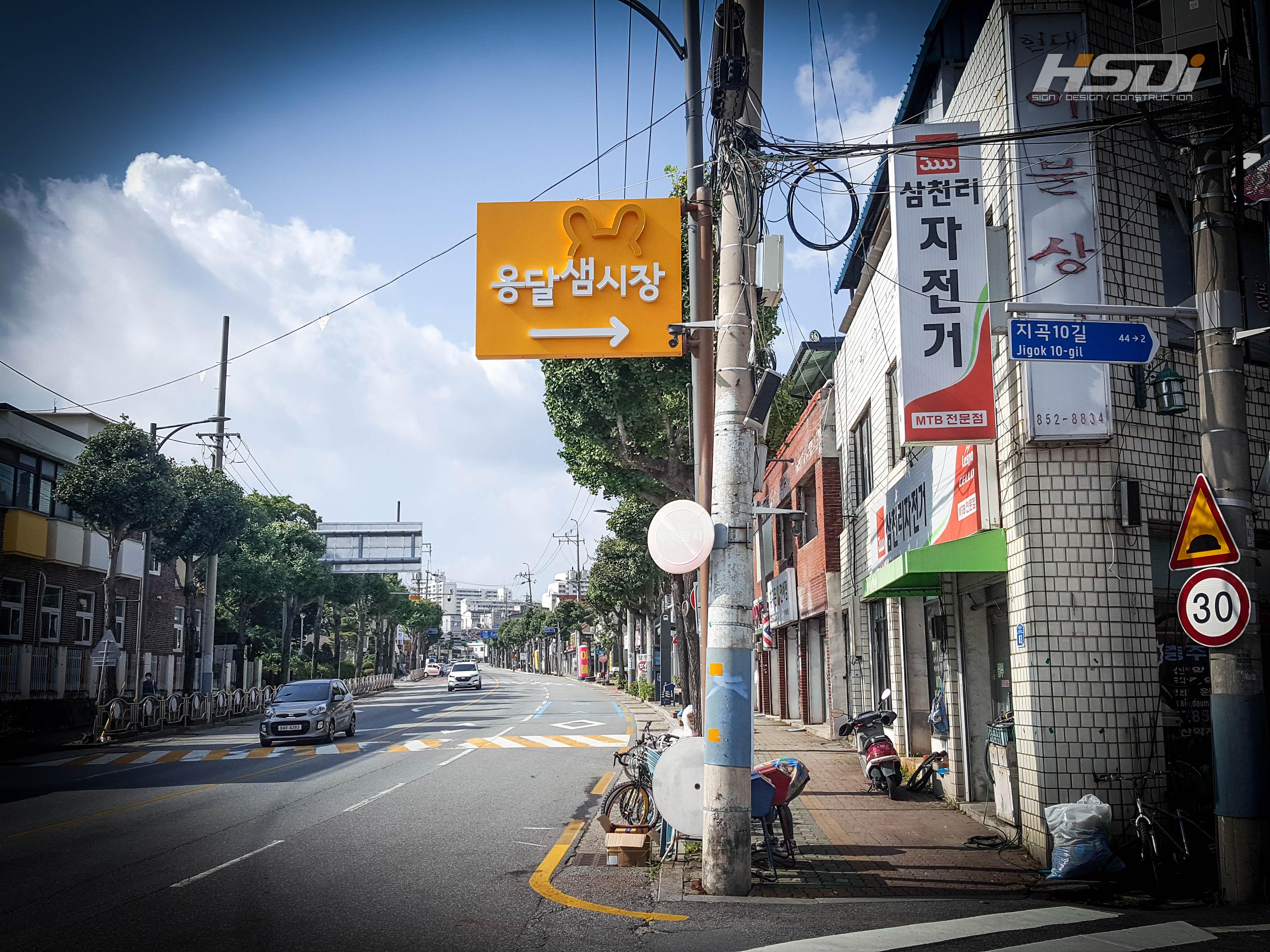 옹달샘시장 안재판