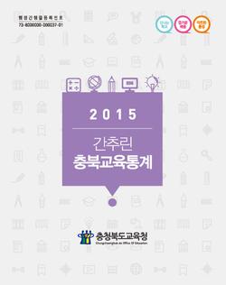 2015간추린충북교육통계-이북용_페이지_01