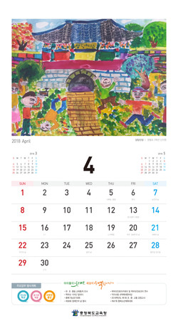 충청북도교육청 - 2018달력_페이지_05