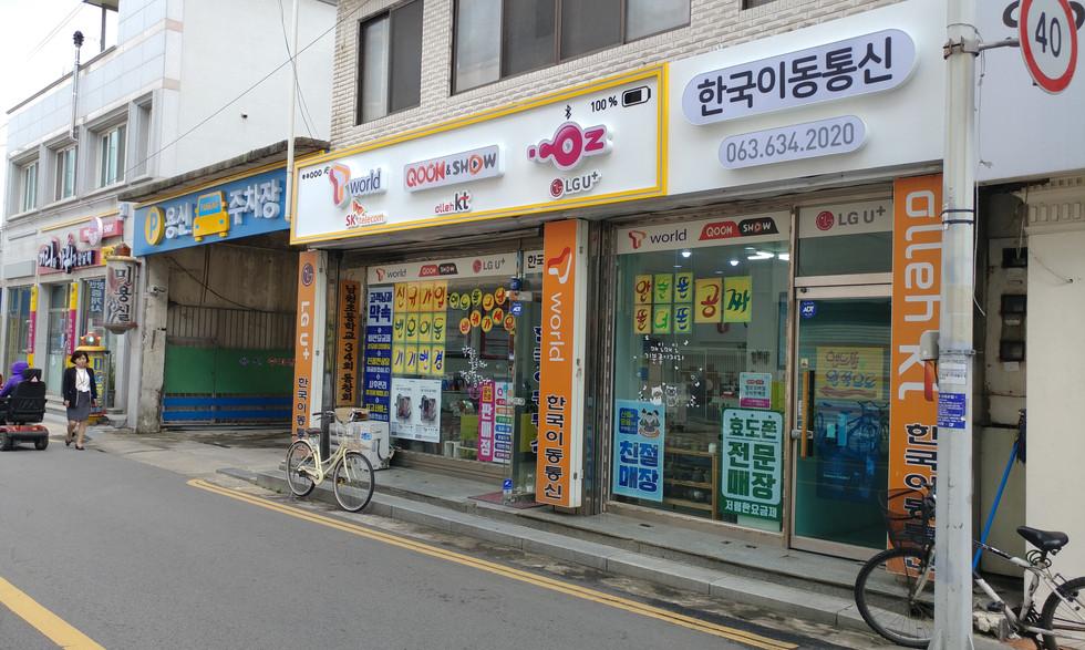 남원간판정비1
