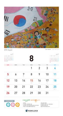 충청북도교육청 - 2018달력_페이지_09