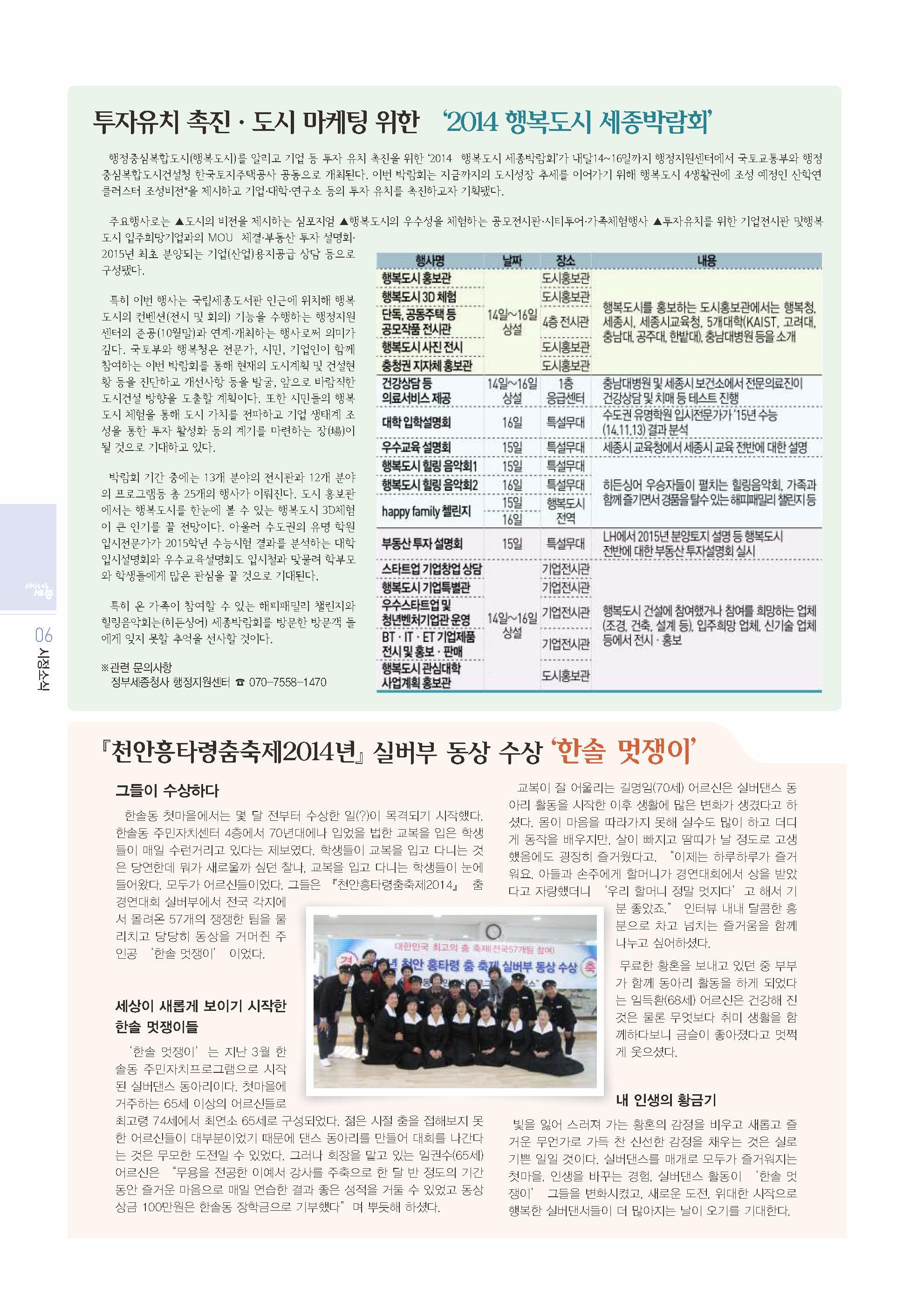 세종소식지 11월호_페이지_06.jpg