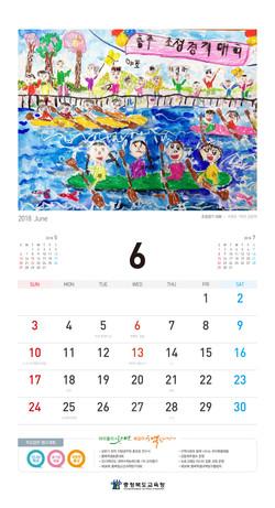 충청북도교육청 - 2018달력_페이지_07