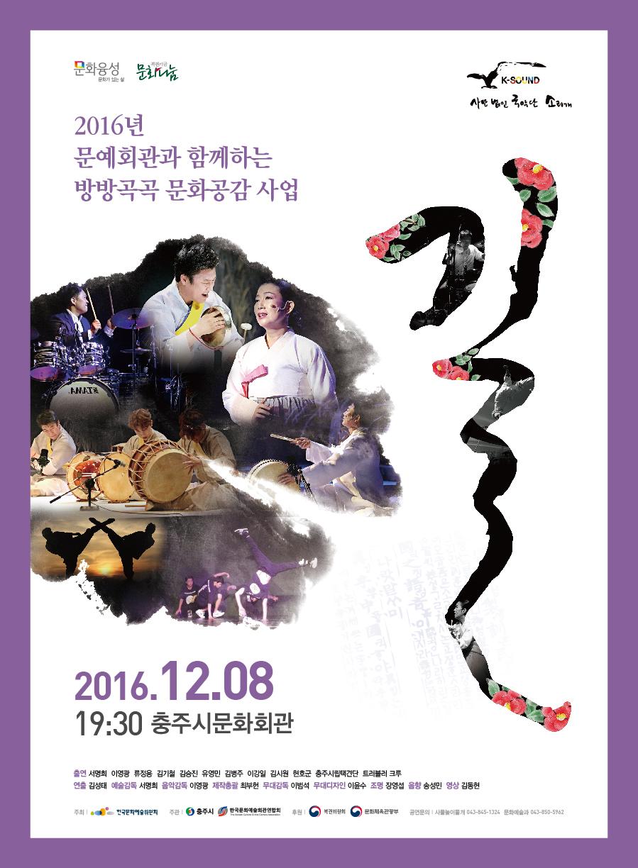 국악단-소리개-길(문화공감)---포스터