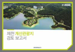 제천계산관광지.png