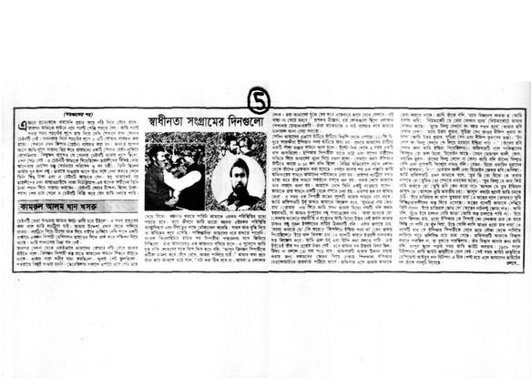 Shadhinota Shongramer Dingulo Part 5