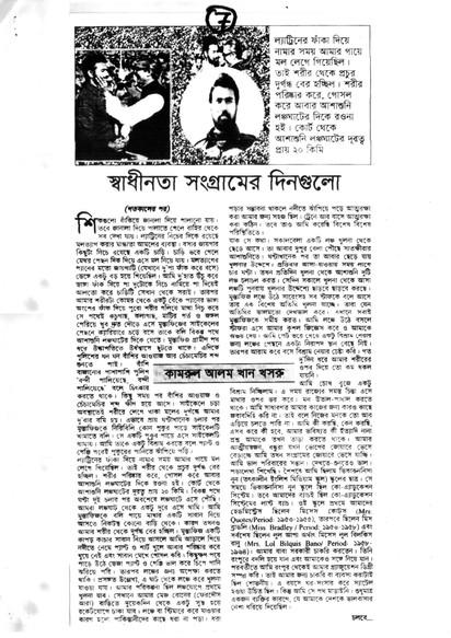 Shadhinota Shongramer Dingulo Part 7